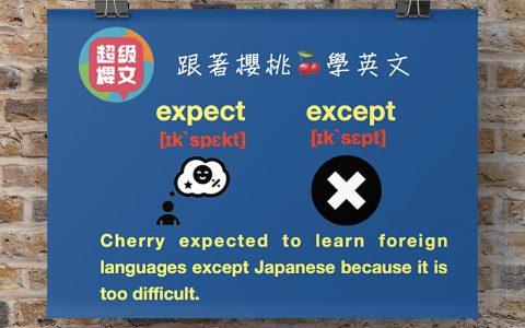 expect except 台中英文家教 多益英文 英文檢定 多益課程 線上英文 成人英文 用理解學英文