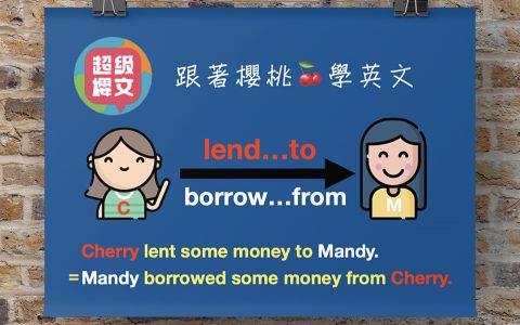 lend borrow 有什麼不同 台中英文 台中英文家教 多益課程