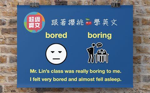 bored|boring|台中英文家教