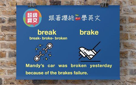break/brake易混淆單字|台中英文家教|成人英文|用理解學英文