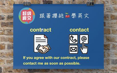 contact: contract|台中英文家教|多益英文|成人英文|用理解學英文