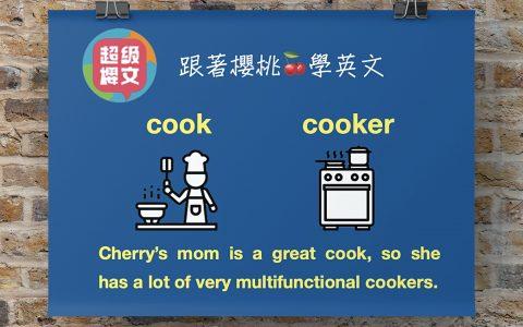 cook:cooker| 台中英文家教| 成人英文| 多益英文| 用理解學英文