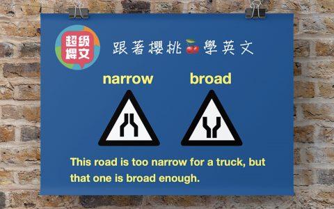 narrow:broad |台中英文家教|成人英文|用理解學英文