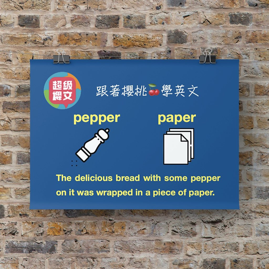 pepper:paper   台中英文家教 成人英文 用理解學英文