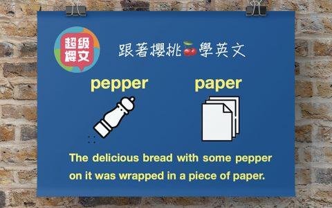 pepper:paper| |台中英文家教|成人英文|用理解學英文