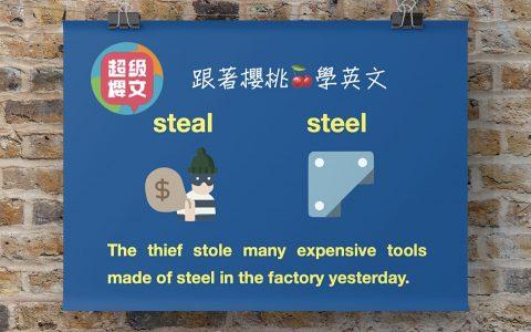 steal:steel 易混淆單字 |台中英文家教|成人英文|用理解學英文