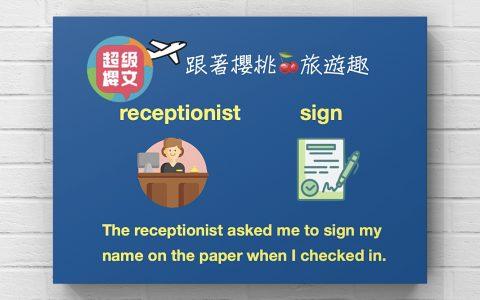 receptionist:sign|線上英文| 用理解學英文