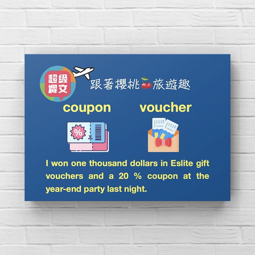 coupon: voucher |台中英文家教|成人英文|用理解學英文
