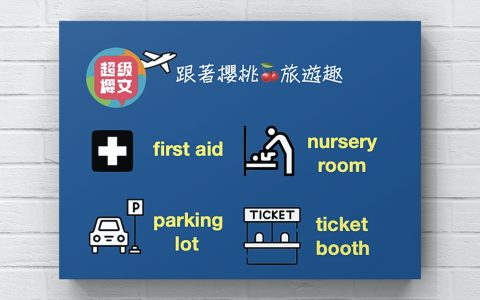 first aid: nursery room : parking lot: ticket booth