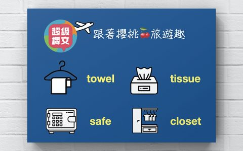 towel : tissue : safe : closet|飯店英文會話|台中英文家教|用理解學英文